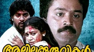 Aalila kurivikal Malayalam Full Movie (1988)