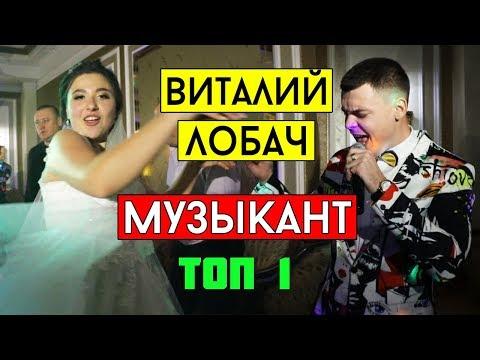 Музыканты на свадьбу Киев, Полтава, Харьков, Днепр, Кременчуг