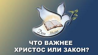 Проповедь. Что важнее Христос или Закон Александр Болотников