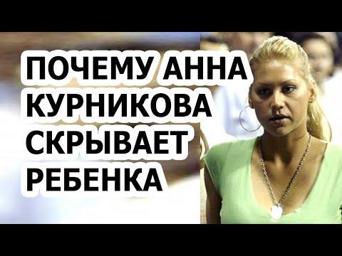 Анна Курникова родила третьего ребенка! Почему модель скрывает ребенка от фанатов?!