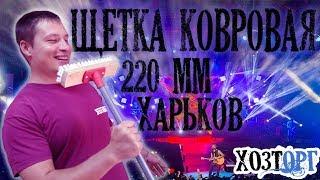 Щетка ковровая 220 мм (Харьков)
