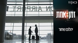 זמן אמת עונה 3 |  יהלום שחור - פרק 1