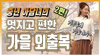 중년아담녀의 편한 가을 외출복 패션 2탄/스커트.블라우…