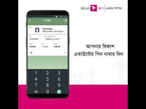How To Pay Palli Bidyut Bill by bKash 2019 (Free) - OfferBuild