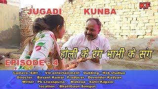 Jugadi Kunba/Episode 4 - HOLI KA RANG BHABI KA SUNG