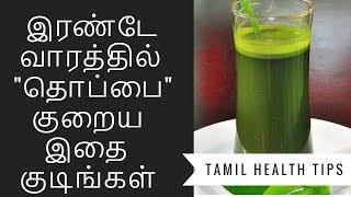 இரண்டே வாரத்தில் தொப்பை குறைய I udal edai kuraiya I thoppai kuraiya in tamil