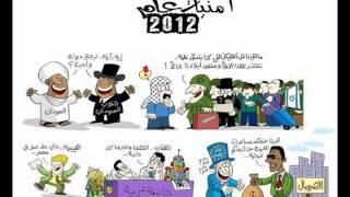 امنيات عام 2012 - راس السنه - بس هل من المعقول تتحقق ؟