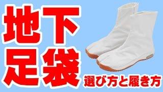地下足袋の選び方&はき方 ~お祭り衣装ノウハウ~