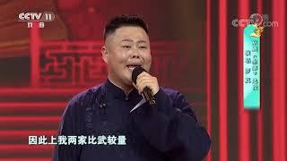 [梨园闯关我挂帅]京剧《坐寨》选段 演唱:罗真| CCTV戏曲