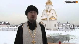 """Крещение Господне в НКП """"РУСЬ"""""""