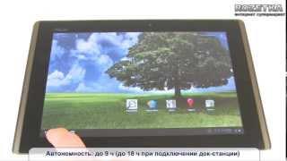 Обзор планшета ASUS Eee Pad Transformer TF101(Цена и наличие: http://rozetka.com.ua/asus_eee_pad_transformer/p132819/ Видеообзор планшета ASUS Eee Pad Transformer TF101: ..., 2011-06-08T19:24:57.000Z)