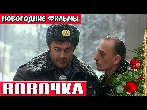 фильмы новогодние комедии русские
