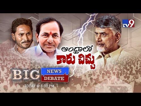 Big News Big Debate : Federal Friendship in AP - Rajinikanth TV9