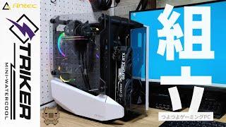 【最高】PCを組むのが最高に楽しくなるケース!!Antec STRIKERでつよつよゲーミングPCを組み上げる!!組立編 【自作PC】【ゲーミングPC】
