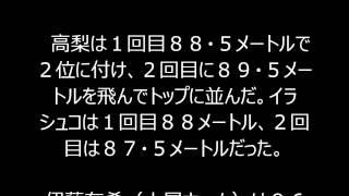 高梨沙羅 3連勝!イラシュコと並び今季5勝目「まさか1位になれるとは」 !!!Ski Jump, World Cup, Sara Takanashi
