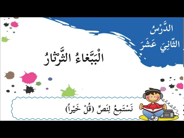 نص استماع(قل خيرا) الدرس الثاني عشر للصف الثاني