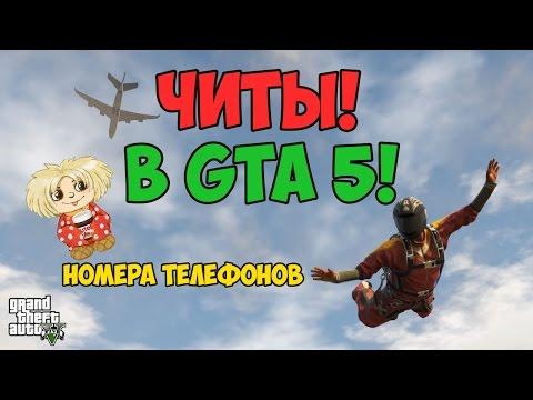 ЧИТЫ В GTA 5! Новые Номера Телефонов в GTA 5 С Чит-Кодами! NEW CHEAT Codes