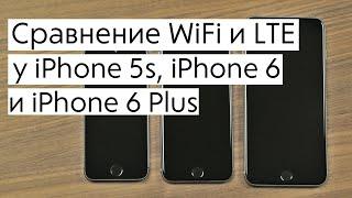 видео LTE в iPhone 6