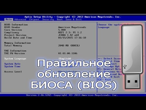 Как правильно обновить BIOS, подробная инструкция с советами.