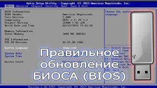 как правильно обновить BIOS, подробная инструкция с советами