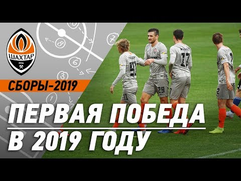 Шахтер – Карабах – 3:1. Обзор и голы товарищеского матча (26.01.2019)