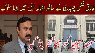 Embarrassing Moment For tariq fazal Chaudhary in Adyala Jail | Neo News