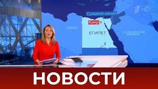 Выпуск новостей в 15:00 от 06.04.2021