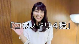 サメキタチャンネルVol.44(2017.11.3) 今回はTBSドラマ「コウノドリ」に...