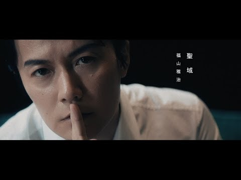 福山雅治 - 聖域(short ver.)