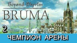 Beyond Skyrim: Bruma на русском языке. Часть 2