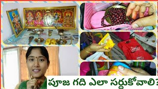 POOJA ROOM DESIGNING AND ORGANISING TIPS AND IDEAS|POOJA ROOM ORGANIZING|HOW TO ORGANIZE POOJA ROOM