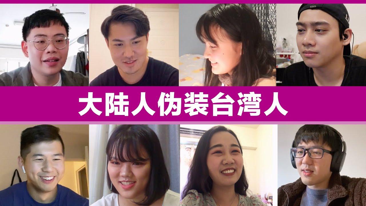 Real VS Fake, 大陆人伪装台湾人, 会被发现吗?