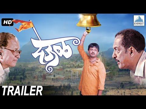 Deool देऊळ - Superhit Marathi Movie Trailer | Nana Patekar, Sonali Kulkarni | Social Drama