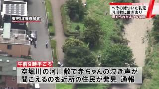 東京・東村山市 赤ちゃんが埋められたような状態で置き去りに