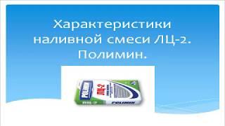 1. ЛЦ - 2 наливная смесь. Торговая марка Полимин.