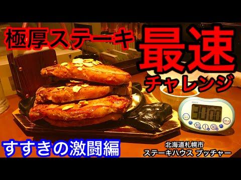 【早食い】ぶ厚いステーキチャレンジの最速を狙ってみた‼️【MAX鈴木】【マックス鈴木】【Max Suzuki】【大食い】