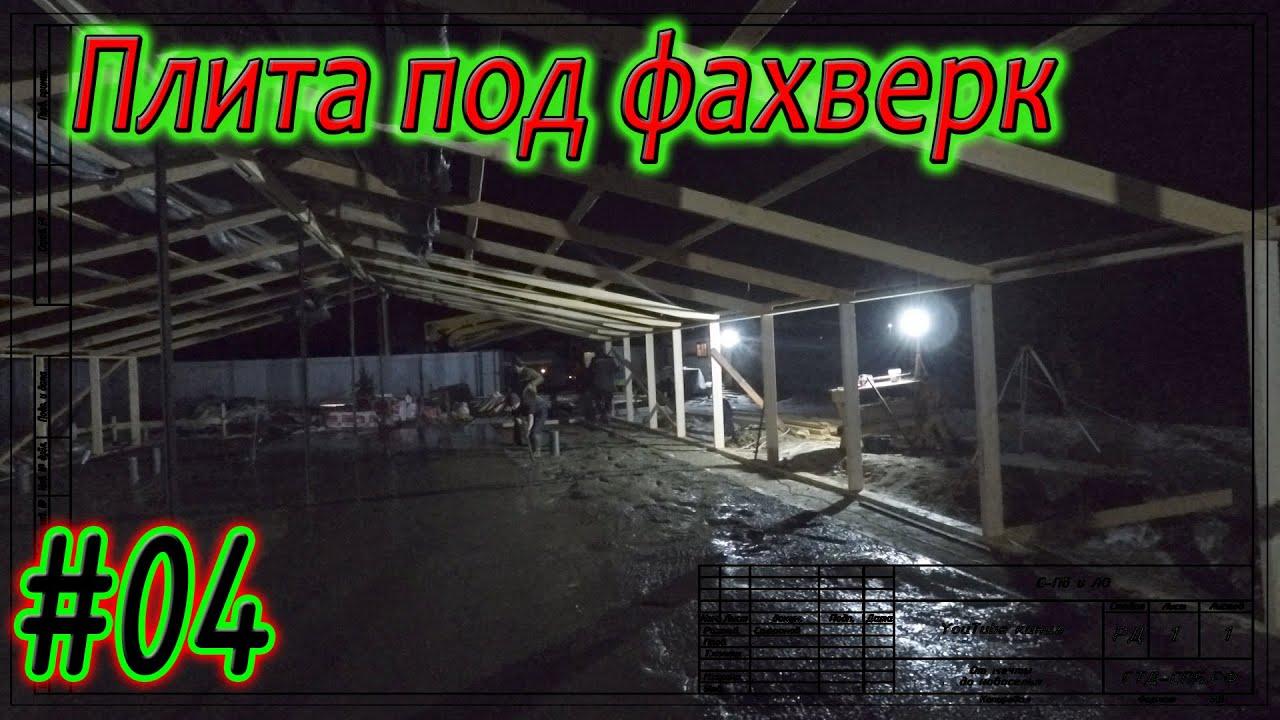 #04 Плитный фундамент в Дунае. Продолжение монтажа шатра. О бетоне, подбетонке и гидроизоляции.