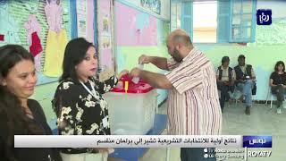 تونس.. نتائج أولية للانتخابات التشريعية تشير إلى برلمان منقسم (8/10/2019)