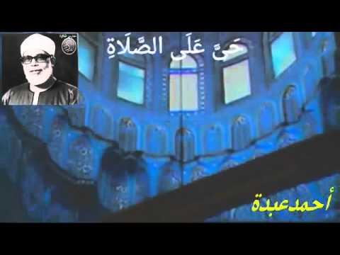 Adzan Syeikh Mahmoud Khalil Al-Husary