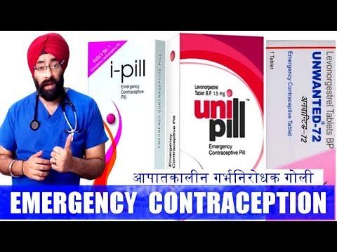 condom-phat-gya-to?-emergency-i-pill-safety-(in-hindi)|-आपातकालीन-गर्भनिरोधक-गोली-|-dr.education