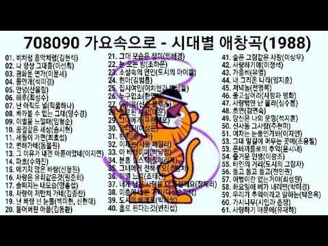 708090 시대별 애창곡(1988)
