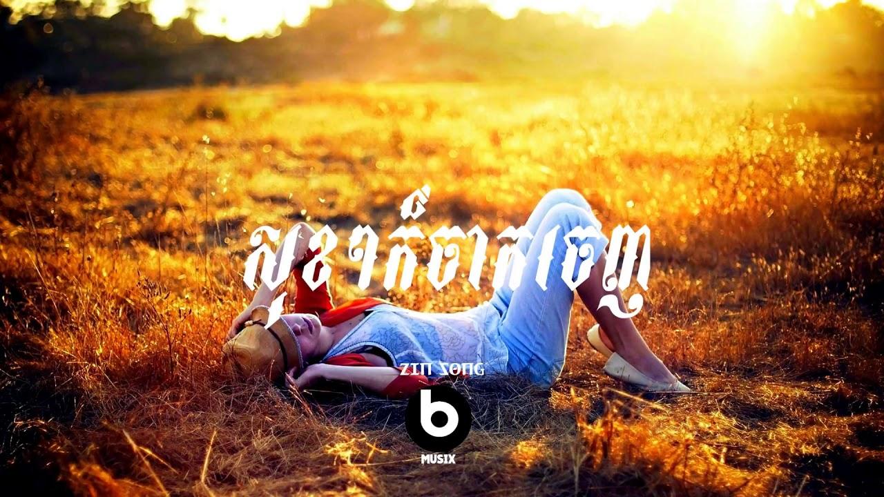Download សុខៗក៏ចាកចេញ David Taimo full audio [KHMER ORIGINAL SONG]