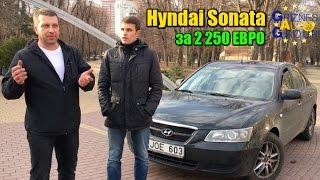 Hyundai Sonata 2007г за 2250 ЕВРО!!! Отзывы Griznes Auto Group