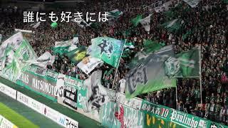 2017 8月16日 モンテディオ山形VS松本山雅FC 松本山雅サポーターによる...