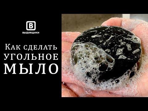 Мыло с настоящим углём. Черное угольное мыло из основы. | Выдумщики.ру
