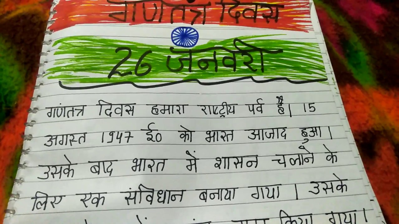 paragraph republic day january educational channel