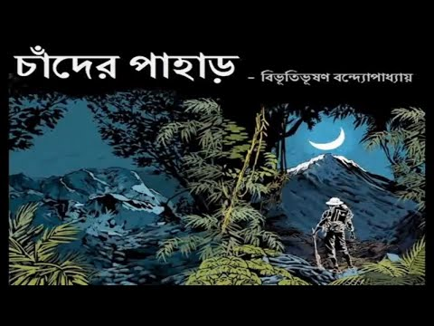 Chander Pahar |Part 1 |  by Bibhutibhusan...