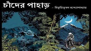 Chander Pahar Part 1  by Bibhutibhusan Bandyopadhyay Sunday Suspense