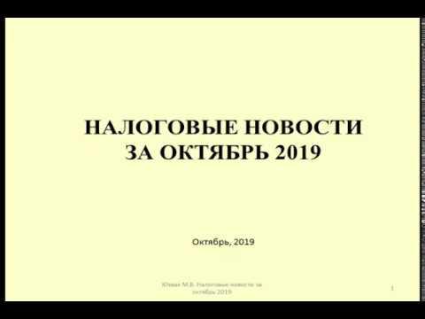 Налоговые новости за октябрь 2019 / Tax news for October 2019