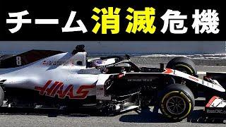 【F1 2020】低迷フェラーリと連動するハースが撤退しそうなこれだけの理由!